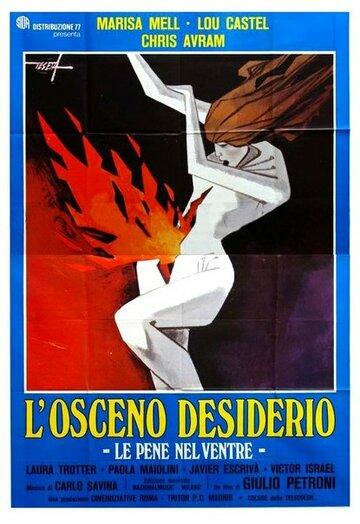 Пророчество (1978)