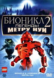 Смотреть онлайн Бионикл 2: Легенда Метру Нуи