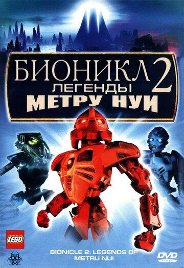 Бионикл 2: Легенда Метру Нуи (видео)