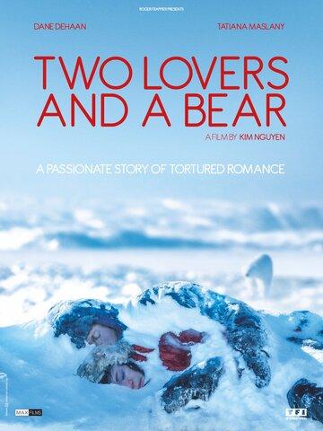 Влюбленные и медведь 2016