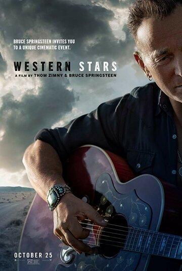 Звёзды на Западе 2019 | МоеКино