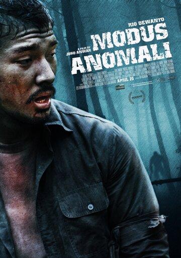 Аномальный вид (2012) полный фильм