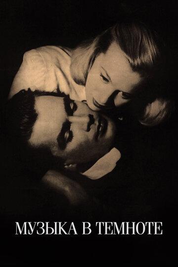 Музыка в темноте (1947)