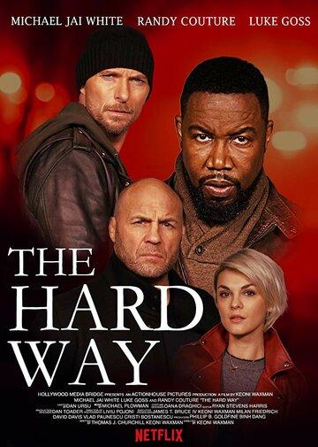 Трудный путь / The Hard Way (2019)