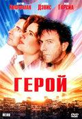 Герой (1992)