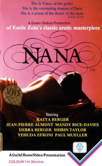 Нана (1983)