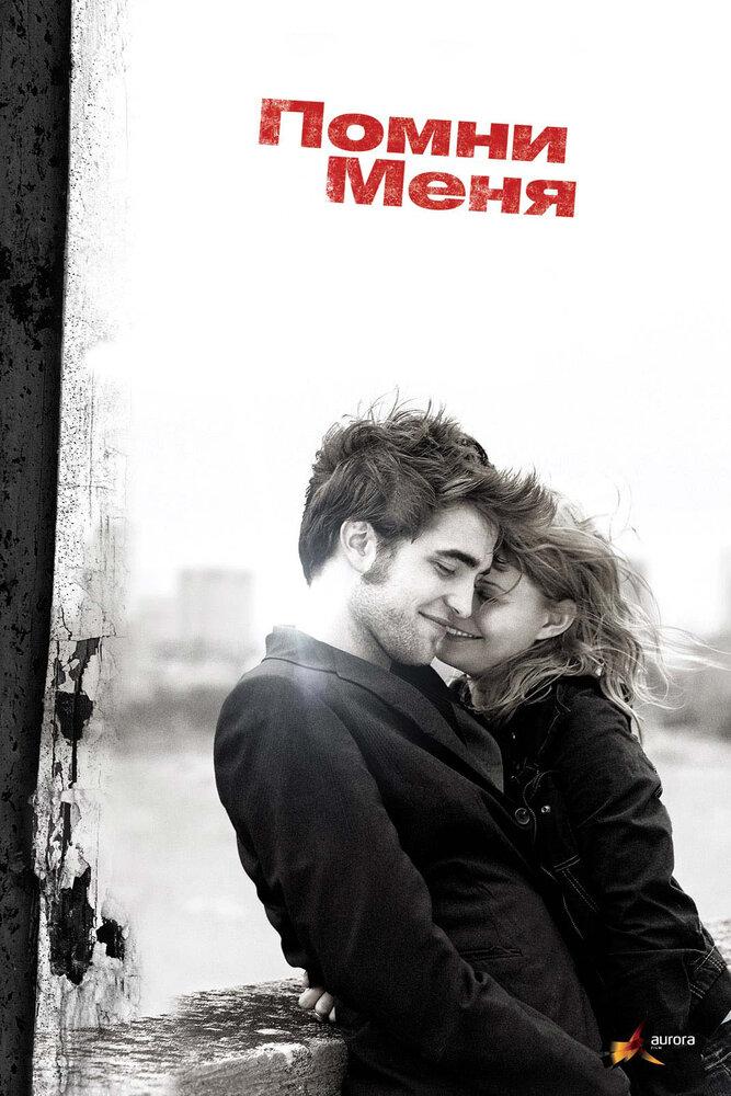 Помни меня / Remember Me (2010) BDRip 720p