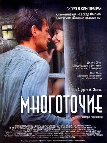 Многоточие 2007 | МоеКино