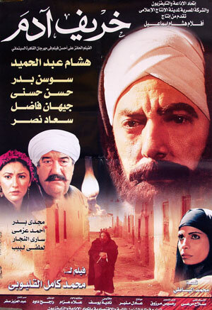 Осень Адама (2002)