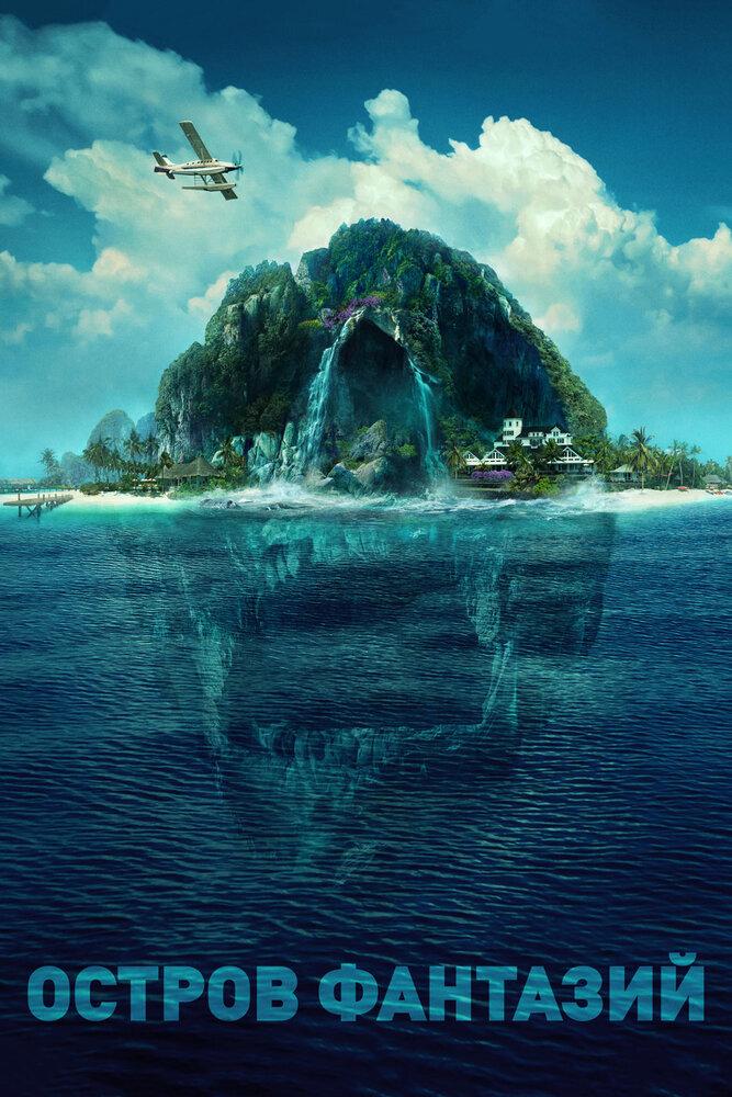 «Остров фантазий» 18+ 2Д 1ч 33м