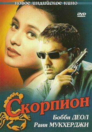 Скорпион  (2000)