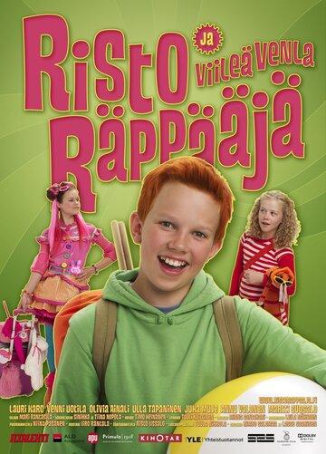 Рикки Рэппер и крутая Венди (Risto Räppääjä ja viileä Venla)