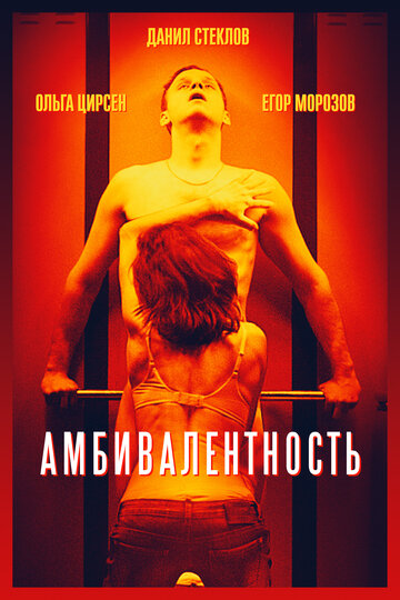 Амбивалентность (2018)