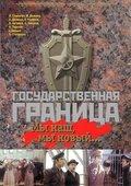 Государственная граница 1982 8 сезон 2 серия СССР