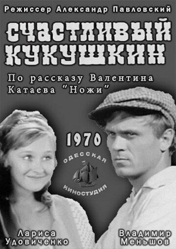 Счастливый Кукушкин (1970)