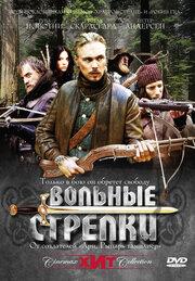 Вольные стрелки (2006)