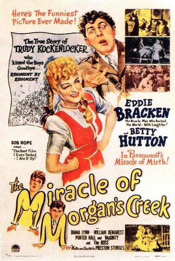 Чудо в Морганс-Крик (1943)