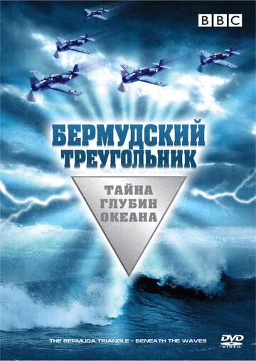 Бермудский треугольник: Тайна глубин океана (2004) полный фильм онлайн