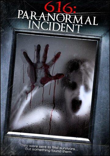 Фильм 616: Паранормальный инцидент