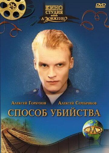 Способ убийства (1993)