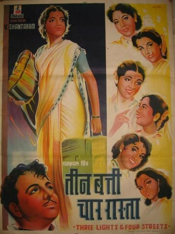 Девушка из Бомбея (1953)