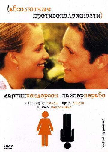Абсолютные противоположности (2004) — отзывы и рейтинг фильма