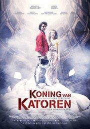 Быть королем (2012)