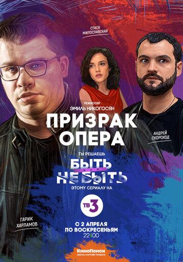 Призрак Опера (2017, сериал, 1 сезон)