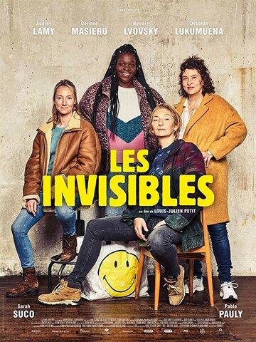 Невидимые (2018)