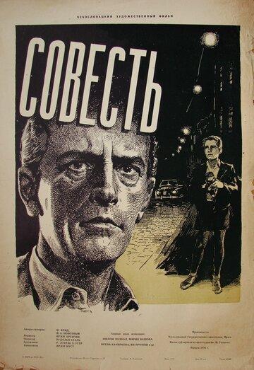 Совесть (1948)
