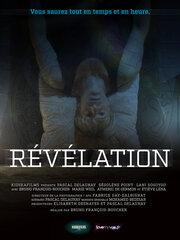 Откровение