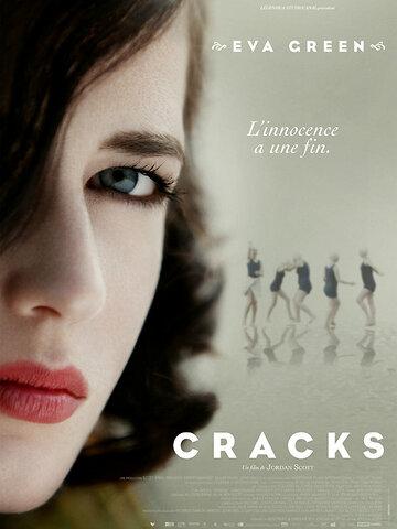 ������� (Cracks)