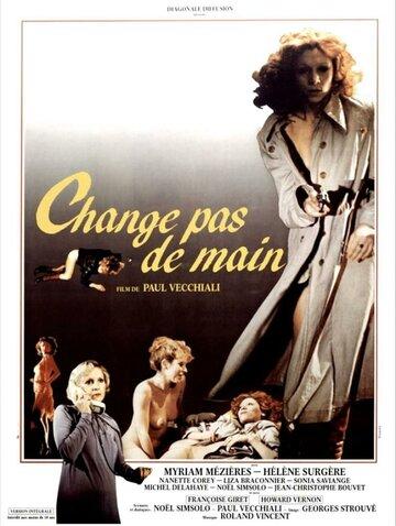 Не меняйте руки (1975) полный фильм