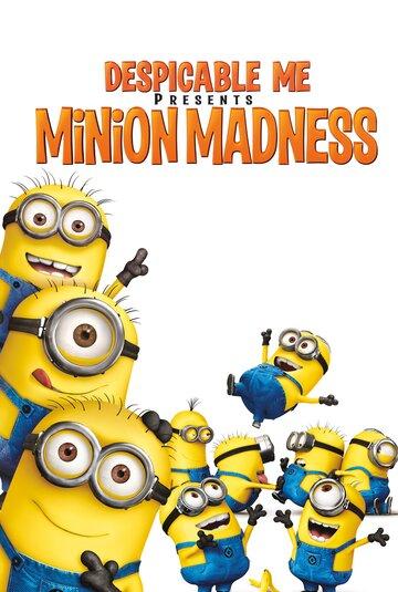 Гадкий Я: Мини-фильмы. Миньоны (2010) полный фильм онлайн