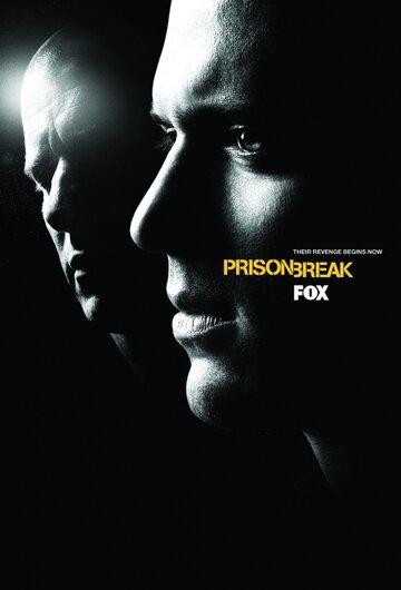 Побег из тюрьмы: Дорога к свободе (2007)