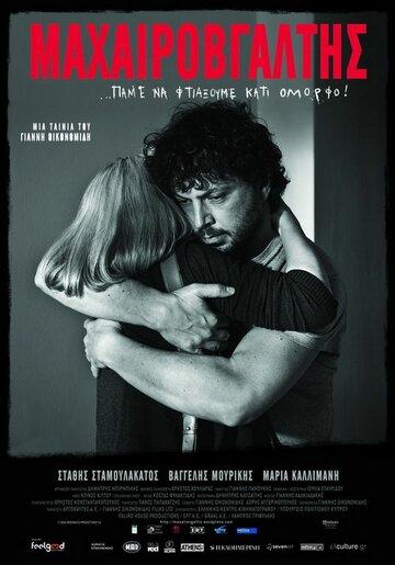 Человек с ножом (2010) полный фильм онлайн