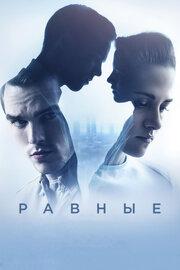 Равные (2015)