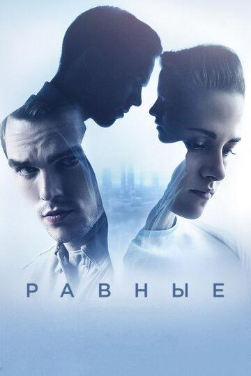 Равные - movie-hunter.ru