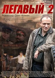 Легавый 2 (2014)