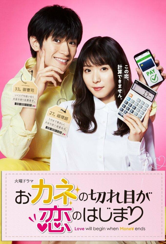 1446308 - Любовь начнется, когда закончатся деньги ✦ 2020 ✦ Япония