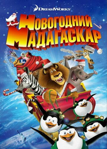 Рождественский Мадагаскар (ТВ)