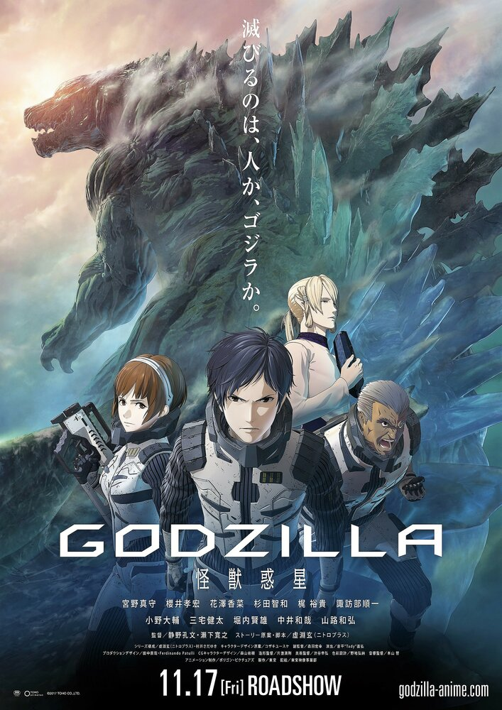 Фильмы Годзилла: Планета чудовищ смотреть онлайн