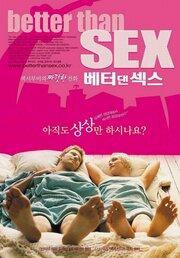 Лучше, чем секс (2000)