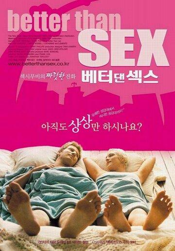 Лучше, чем секс