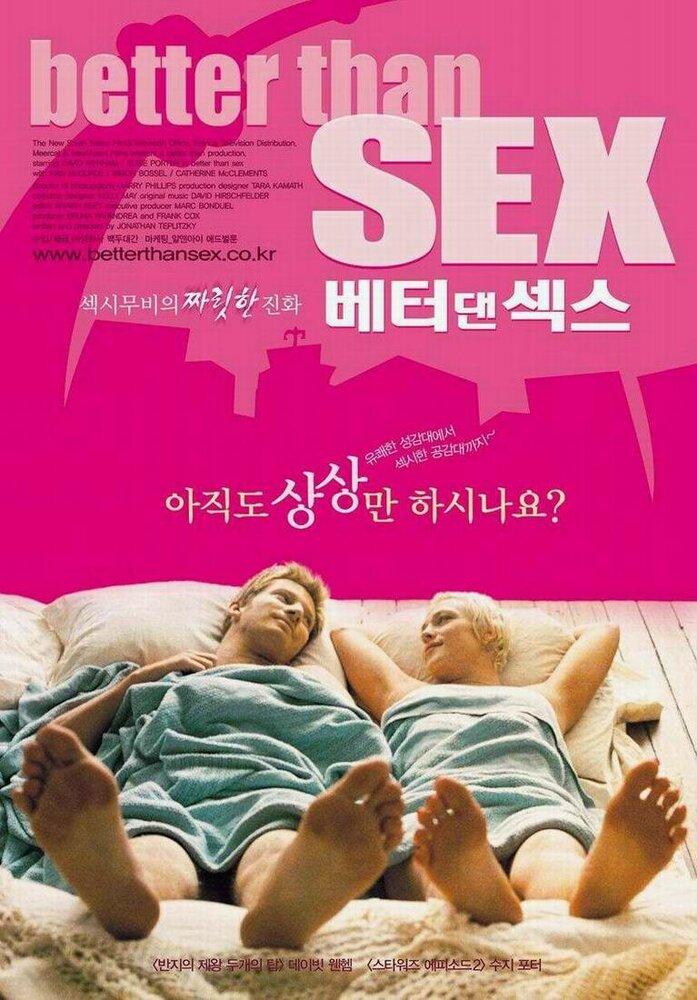 Беттер секс онлайн