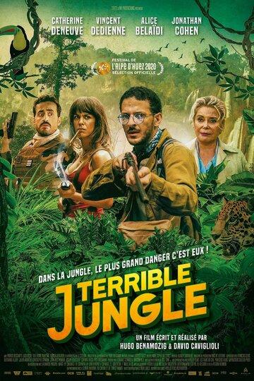 Ужасные джунгли 2020 | МоеКино