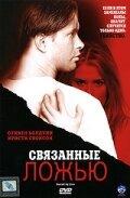 Связанные ложью (2005)
