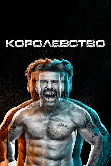 Королевство (2014) - фильм драма смотреть онлайн в HD