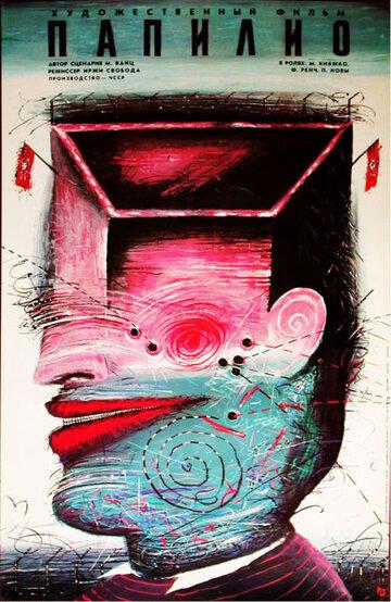 Папилио (1986)