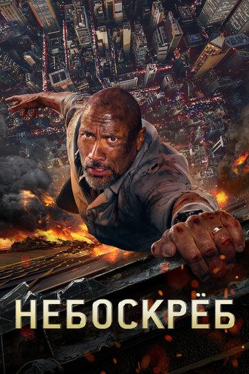 Небоскреб (2018)
